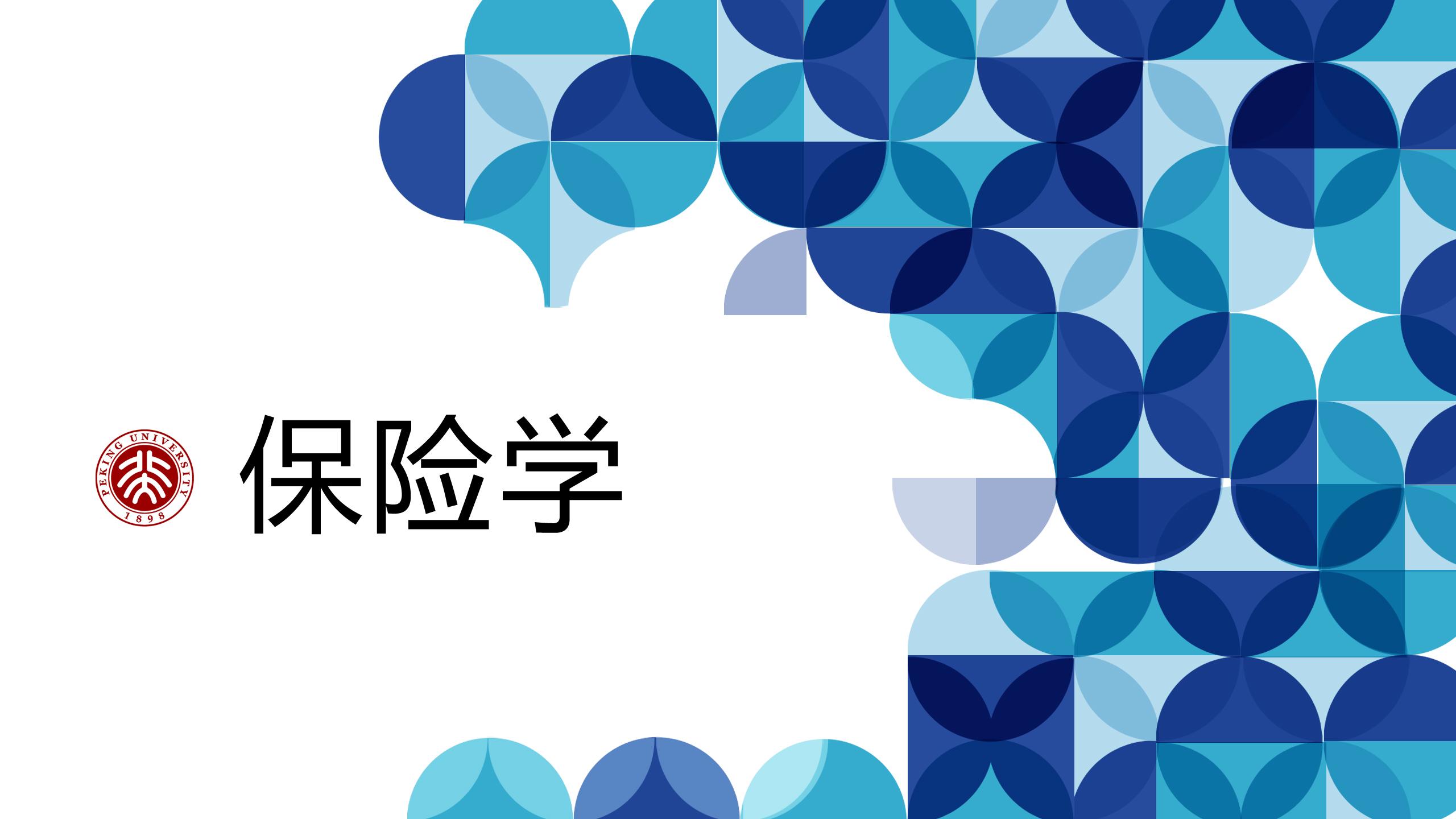 北京大学继续教育学院课程网站